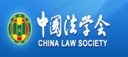 China Law Society - Links